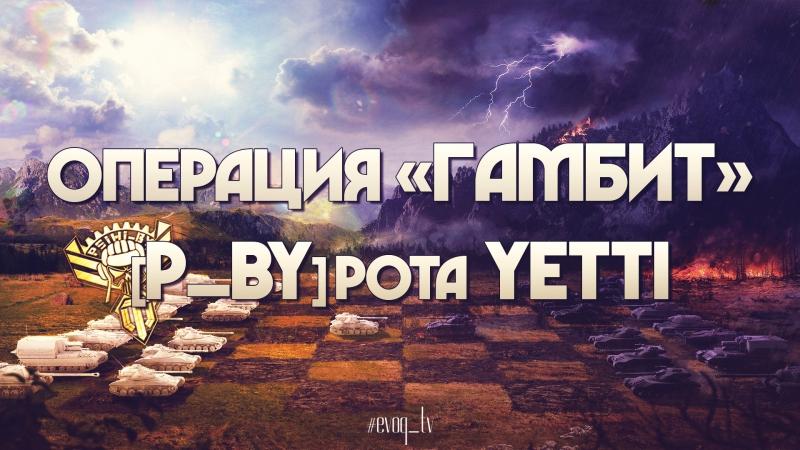 [P_BY] Операция «Гамбит». Рота YETTI. Day 14