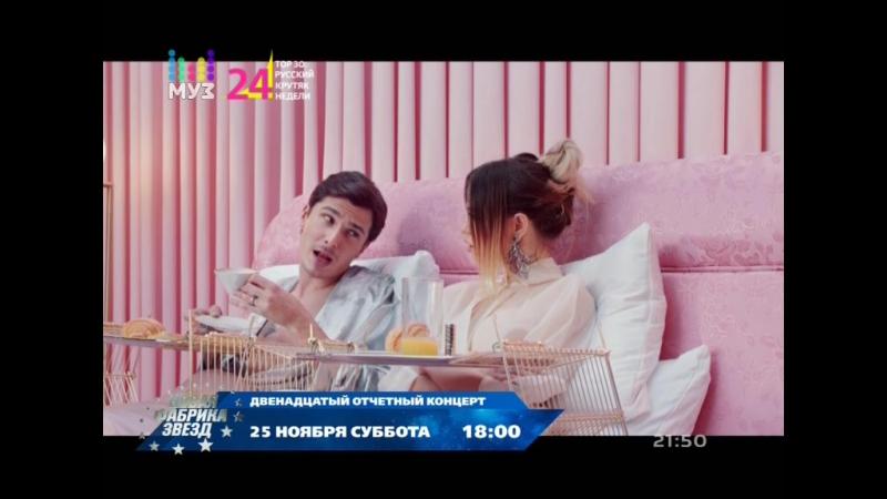 Время и Стекло — Тролль (Муз-ТВ)