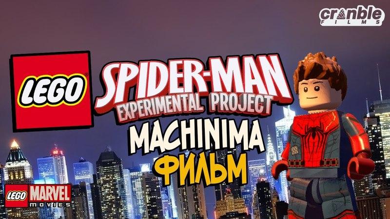 LEGO SPIDER-MAN: Experimental Project (2018) – Machinima фильм