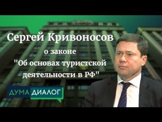 Дума.Диалог. Сергей Кривоносов о законе
