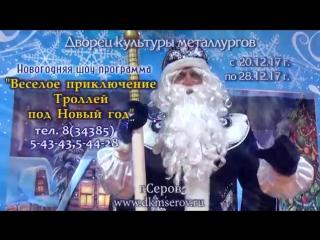 Дед мороз тролли