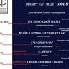 Драматический театр им. Бориса Лавренёва ЧФ