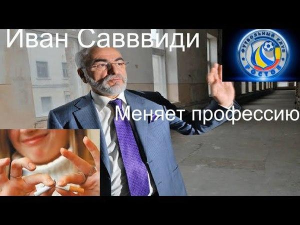 Иван Саввиди меняет профессию! Сигареты ПРИМА VS ФК Ростов, кто победит Аэропорт!