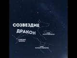 Как искать созвездия