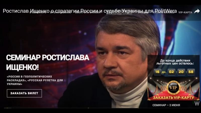Р.Ищенко о стратегии России и судьбе Украины 16.05.2018