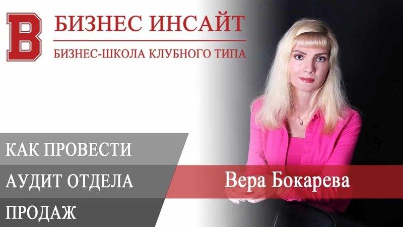Вера Бокарева. Как провести аудит отдела продаж
