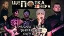 Щепотка позДнера - Мало Тебя (cover Серебро) БУНКЕР 31.03.18