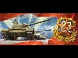 Слава Советской армии, World of Tanks !!!