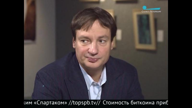 Интервью с писателем режессёром и сценаристом Павлом Санаевым