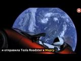 Илон Маск запустил сверхтяжелую ракету с красным автомобилем