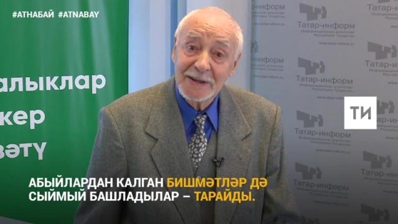 Равиль Шәрәфиев - Балачак (Әнгам Атнабаев шигыре)