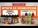 PARadox  Mood 19.03 Итоги розыгрыша Папироска.рф