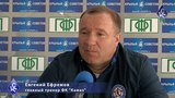 Послематчевая пресс-конференция главного тренера ФК