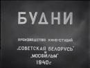 ☭☭☭ Будни (1940) ☭☭☭