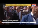 Владимир Путин принимает участие в шествии
