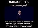 Биткоин - это пирамида? Радислав Гандапас -  красавчик! Думай и богатей!