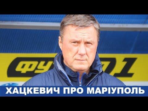 Олександр ХАЦКЕВИЧ: Хлопці розуміли, що повинні перемагати!