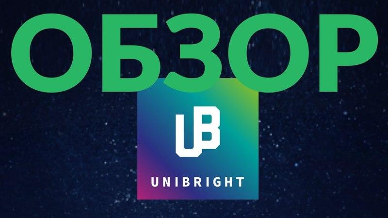 Unibright ICO — Интеграция бизнеса в блокчейн / Обзор ICO Unibright по-русски / ICOАЛЬМАНАХ