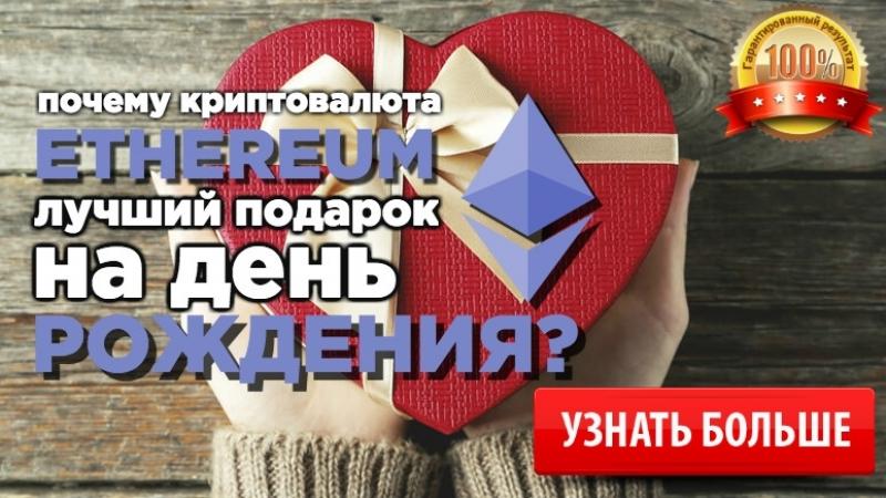 Почему криптовалюта ethereum лучший подарок на твой День Рождения?