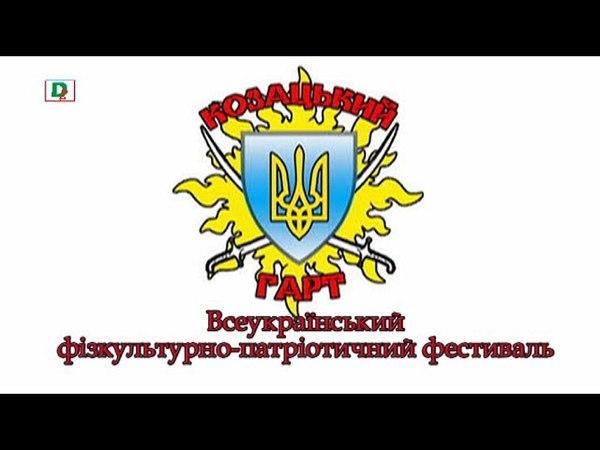 Районні змагання Козацький гарт