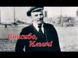 Спасибо, Ильич!