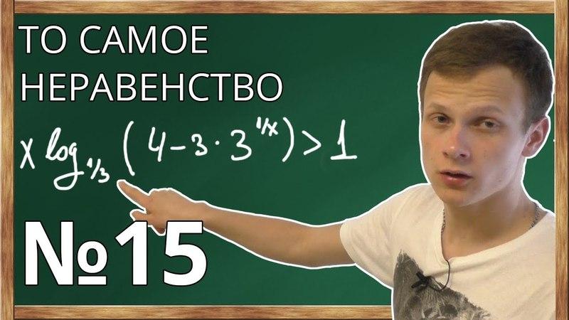 📌Неравенство с логарифмом и заменой переменной, №15 ЕГЭ по профильной математике, метод интервалов