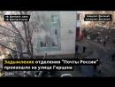 Пожар в отделении Почты России 25.11.17 Армавир