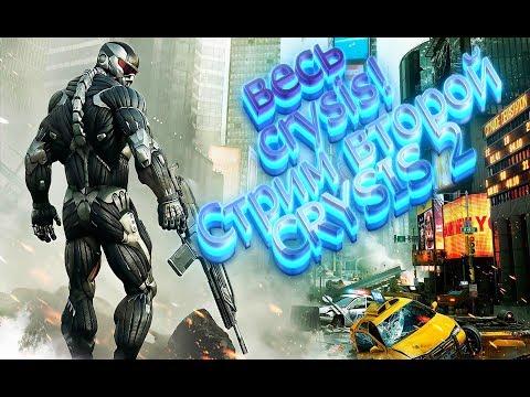 Набор на РОЗЫГРЫШ! Полное прохождение серии Crysis! 🎮😎
