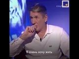 Александр Абдулов о смерти.