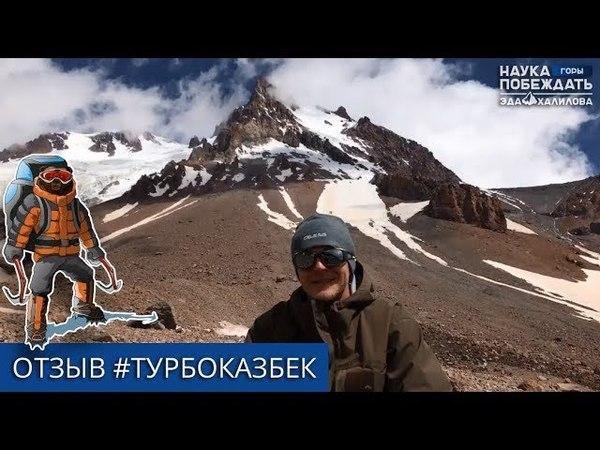 ТурбоКазбек 2017 Отзыв Виктора Шерстюка