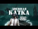 Играем в PUBG+ КОНКУРС НА 500 РУБЛЕЙ