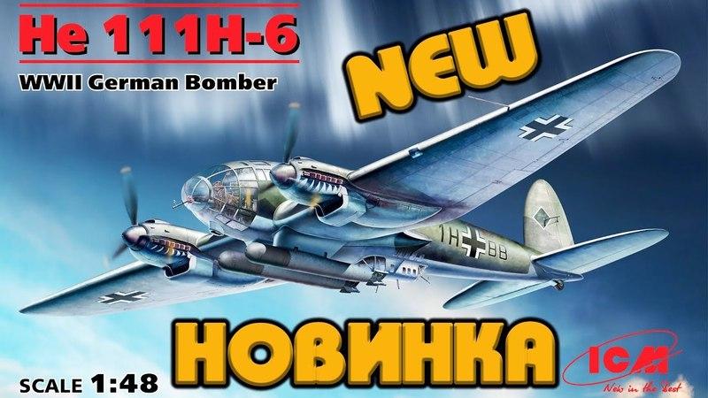 НОВИНКА от ICM Heinkel He-111 H-6 от ICM 48261 WW2 German Bomber
