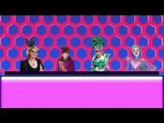 Home Drag Race: World (СНГ эдишон) se01_e06