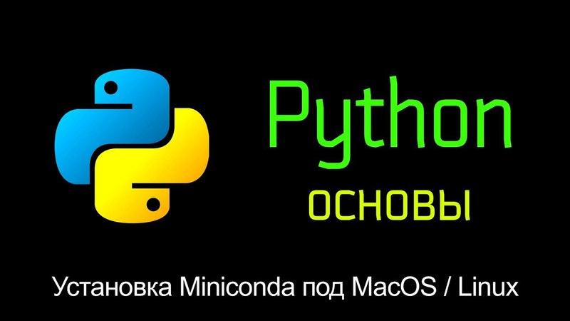2.3 Установка Miniconda в MacOS и Linux. Основы Python
