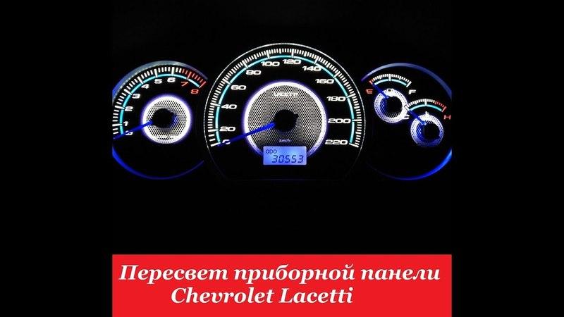 COMFORT LIGHT Пересвет/тюнинг приборных панелей. Chevrolet Lacetti