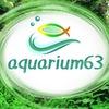 Аквариум 63 интернет магазин  | Самара