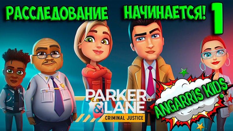 Parker Lane: Criminal Justice 1. Расследование начинается!