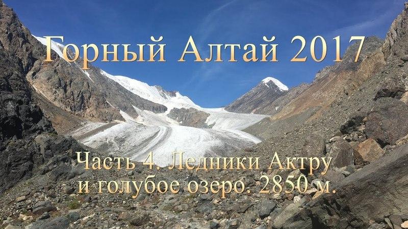 Горный Алтай 2017. Часть 4. Ледники Актру. Голубое озеро 2850 м.