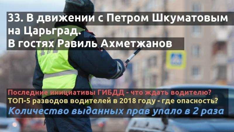 33. В движении с Петром Шкуматовым. Свежий ТОП-5 разводов водителей на дорогах.
