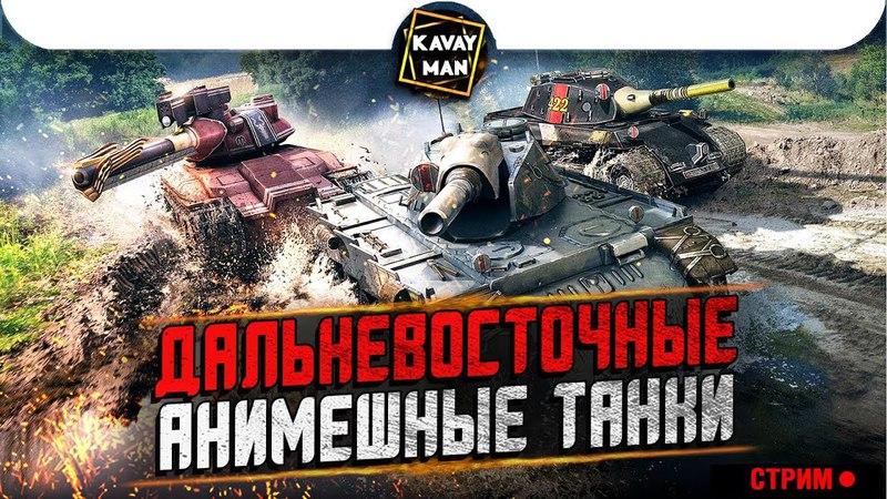 Дальневосточные Анимешные танки! / WoT Blitz