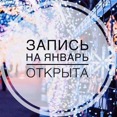София Рождественская, Брянск