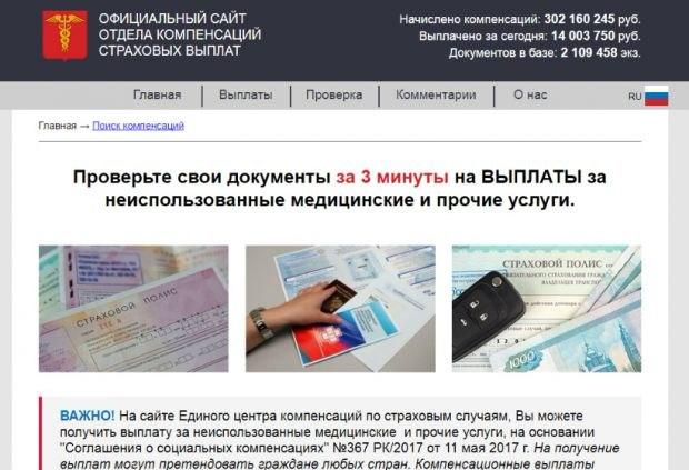 Можно ли получить страховую компенсацию по полису ОМС? | ВКонтакте