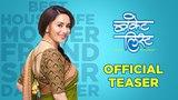 Bucket List Teaser   Madhuri Dixit- Nene   Marathi Movie