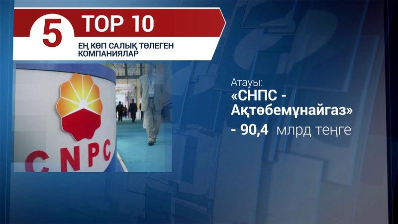 ТОП 10 - Қазақстандағы ең көп салық төлеген компаниялар