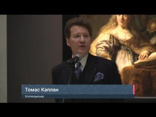 Шедевры Золотого века голландской живописи в Пушкинском  выставка Лейденской коллекции