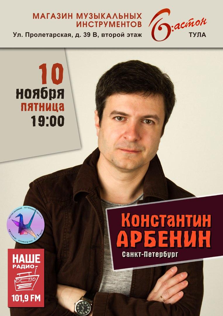 Афиша Тула Константин Арбенин в Туле - 10.11