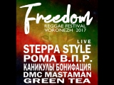 Рома В.П.Р. на FREEDOM REGGAE FESTIVAL 2110 @Station Mir