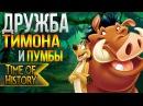 29 Король Лев: Дружба Тимона и Пумбы (анализ)