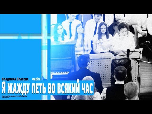 Владмира Власова - Я жажду петь во всякий час (флейта)