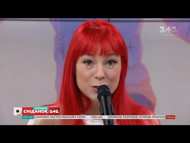 Світлана Тарабарова розказала історію кохання та заспівала в студії Сніданку